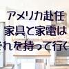 現役アメリカ駐在妻が解説!日本から持っていくべき家具と家電は?【海外赴任・転勤・引越】