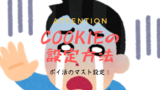 Cookieの設定、確認方法