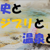 あの「千と千尋」の世界を体感できるかも⁉長野の渋温泉にある金具屋