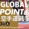 【大会結果】GLOBAL POINT & K.O.第34回国際空手道選手権大会