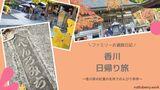 【お遍路】香川日帰り:紅葉狩りをしながら楽しむお遍路@雲辺寺/大興寺(66番/67番札所)