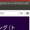 Ubuntu 16.04でFirefoxのスクロールバーの表示が何か変なのを直す
