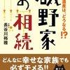 amazon Kindle日替わりセール ▽磯野家の相続 長谷川 裕雄 Kindle 価格: ¥ 399 OFF:75%