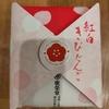 【岡山】廣榮堂のきびだんご 紅白パッケージはおめでたい時にピッタリのかわいいおやつです!