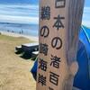 秋田県  鵜ノ崎海岸で旅の途中で海遊び
