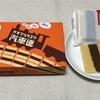 横浜の有名スポットにちなんだお菓子!おすすめ土産には至らず残念。【かすてらラスク汽車道】
