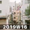 週報 2019W16