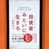 【書評】『投資家みたいに生きろ  著者: 藤野 英人』将来の不安を打ち破る人生戦略