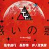 トニセン舞台「戸惑いの惑星」を見てきました/人生は悲劇か喜劇か