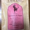 これからの季節のリピート商品「チャイバッグ  カルダモン&ペッパー」