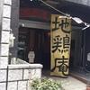 地鶏庵 [親子丼、鳥料理・広島市中区]