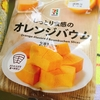 まず香りで癒される!しっとり食感のオレンジバウム@セブンイレブン