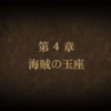 「Shadow Fight2というアプリの話②」(第四&五章 必勝法を見つけた編)