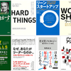 【50%OFF以上】Kindleビジネス書・自己啓発書フェア (5/21まで)