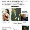 2017.10.29.②【映画音楽ライブ】ふら〜っとホーム