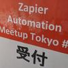 「ノンプログラマーでも、自動化はできる」Zapier Automation Meetup Tokyo #0 を開催しました