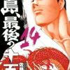 『鮫島、最後の十五日』14巻紹介
