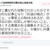 佐藤大和弁護士発言から考える:「Yahoo!ニュース 」個人記事における「フェイク・ニュース」(千田有紀2017年4月30日記事)