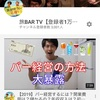 YouTubeチャンネル登録3000人突破
