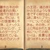 失われた古文書関連:「闇のアーティファクト」