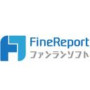 FineReportソフト