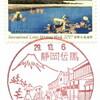【風景印】静岡伝馬郵便局