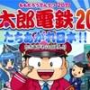 桃太郎電鉄2010で地理・歴史・算数の学習  コミニュケーションもはかれる楽しいゲーム