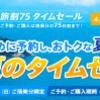 ANA旅割75 タイムセール中!!(2016/7/19~2016/7/31)