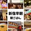 【新宿まとめ】朝活にもオススメ!早朝に行った18軒【カフェ・喫茶・ファミレス・ファストフード】