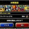 level.540【ウェイト100・青い霧】第31回闘技場チャレンジカップ5日目