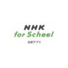 動画学習アプリ『NHK for School』なら楽しみながら勉強できるぜって話!小中高を無料で網羅