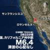 【海外地震情報】7月5日02時33分頃に米・カリフォルニア州中部を震源とするM6.4の地震が発生!改正メルカリ震度階級『震度Ⅷ』程度で日本で言う震度6前後か!ロサンゼルスでも震度3程度の揺れ!今夜から17°トリガー!日本も『環太平洋対角線の法則』の発動による『南海トラフ地震』などの巨大地震に要警戒!