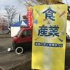 津軽の食と産業まつり(弘前市)
