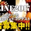 HOT LINE 2017開催!!2017年5月1日より募集開始します☆