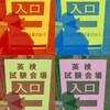 英検の二次試験を受験