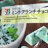 セブンイレブンの新商品!「ひとくちミントクランチチョコ」を食べて見た感想!!