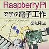Raspberyy Piで学ぶ電子工作【書籍レビュー】