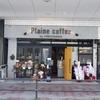 八王子「Plaine coffee(プレナコーヒー)」〜美容室プロデュースの自家焙煎カフェ〜