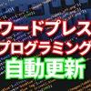 ワードプレスをプログラミングで自動更新したくないですか? pythonなら自動投稿で自動化も可能?