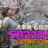 石田さんちの大家族2017年5月22日(月)2時間SP!!お母ちゃん金沢の旅