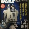 ディアゴスティーニ 週刊 スターウォーズ R2-D2 *\(^o^)/*