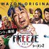オリジナルビデオ『HITOSHI MATSUMOTO Presents FREEZE』YD Creation