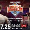 【NJPW】飯伏幸太は肺炎でWretle Grand Slam欠場の危機