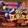 ダビマス 第34回公式BC王座杯に向けての生産③ 配合迷子からのハイフライフローリベンジ!!!