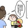 英語を勉強する目的は?〜娘の将来の夢のため!〜