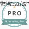 海外在住者がはてなブログProにアップグレードする方法