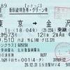 はくたか573号(グランクラス) 新幹線特急券・グリーン券【eきっぷ】