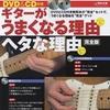 野村大輔氏の「ギターがうまくなる理由ヘタな理由」セミナー開催!