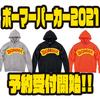【プラドコ×スミス】ロゴ が入ったアパレル「ボーマーパーカー2021」通販予約受付開始!