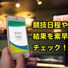 リオデジャネイロオリンピックはこの無料アプリでチェックして盛り上がろう!